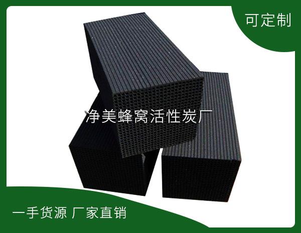 景德鎮凈美蜂窩活性炭有限公司-蜂窩活性炭