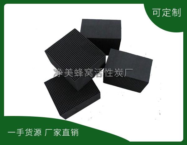 景德鎮凈美蜂窩活性炭有限公司-活性炭